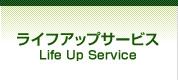 ライフアップサービス