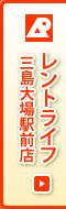 レントライフ 三島大場駅前店