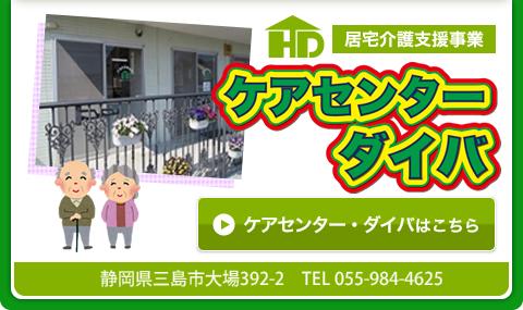 居宅介護支援事業所ケアセンター・ダイバ